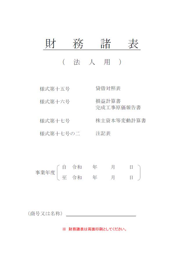 【建設業許可申請】財務諸表(法人用)貸借対照表 様式第15号 表紙
