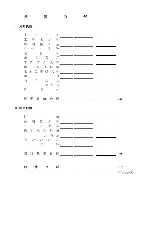 【建設業許可申請】財務諸表(法人用)貸借対照表 様式第15号 3