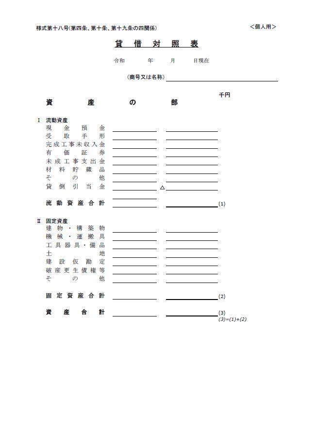 【建設業許可申請】財務諸表(個人用)貸借対照表 様式第18号 2