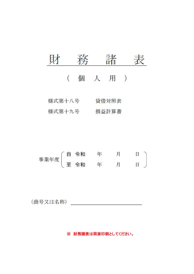 【建設業許可申請】財務諸表(個人用)貸借対照表 様式第18号 1