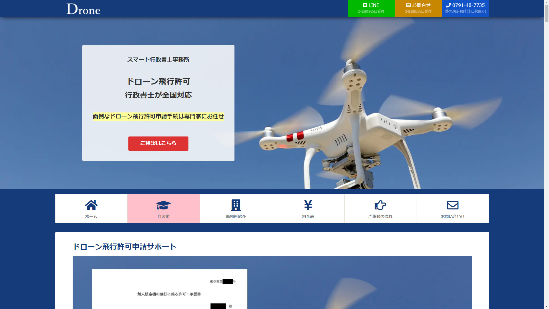 ドローン飛行許可申請サポート